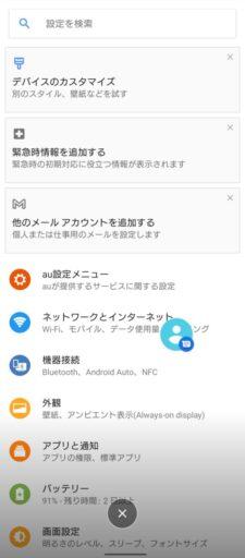 Android11の「Xperia1」でバブル(3)