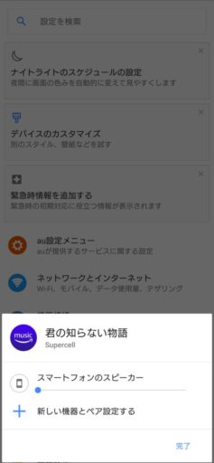 Android11の「Xperia1」で音楽コントロール