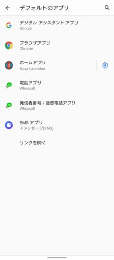Android11の「Xperia1」のジェスチャーナビゲーション