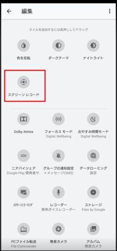 Android11の「Xperia1」でスクリーンレコード
