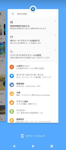 Android11の「Xperia1」のタスク表示