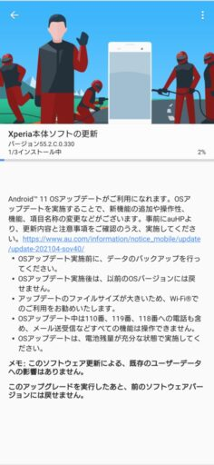 「Xperia1」のAndroid11へのアップデート