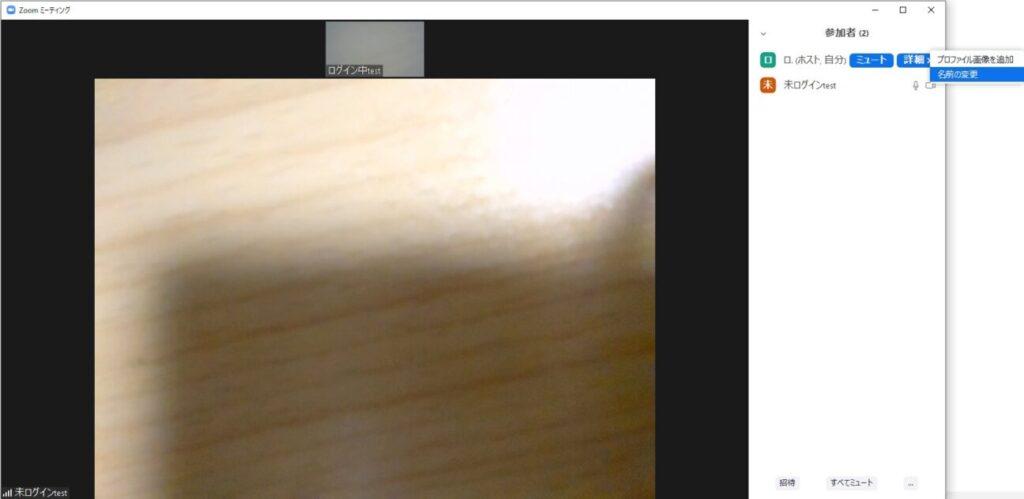 ミーティング中の「Zoom」の名前変更ーPCの場合(3)ー