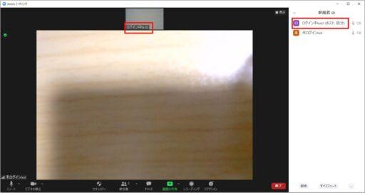 ミーティング中の「Zoom」の名前変更ーPCの場合(5)ー