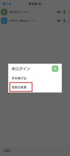ミーティング中の「Zoom」の名前変更ースマホの場合(4)ー