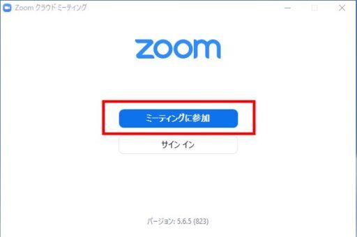 「Zoom」の名前変更ーログインしていないPCの場合(1)ー