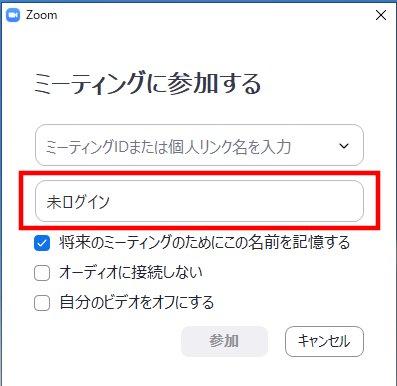 「Zoom」の名前変更ーログインしていないPCの場合(2)ー