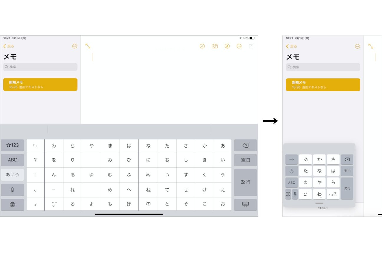 iPadのフリック入力