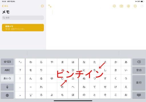 iPadのフリック入力切替方法ーピンチインの場合(1)ー