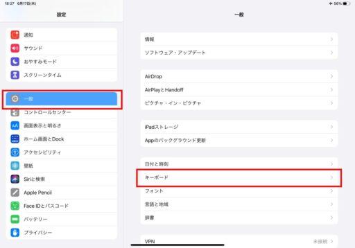 iPadのキーボード追加方法(1)