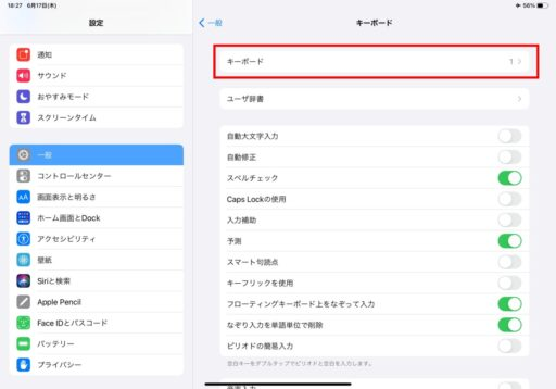 iPadのキーボード追加方法(2)