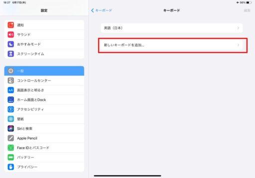 iPadのキーボード追加方法(3)