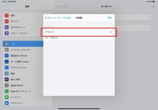 iPadのキーボード追加方法(5)