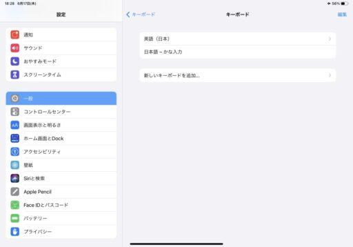 iPadのキーボード追加方法(6)