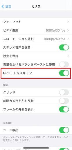 iPhoneでのQRコード読み取りーカメラ設定(2)ー