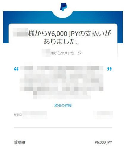 PayPal資金の受け取り