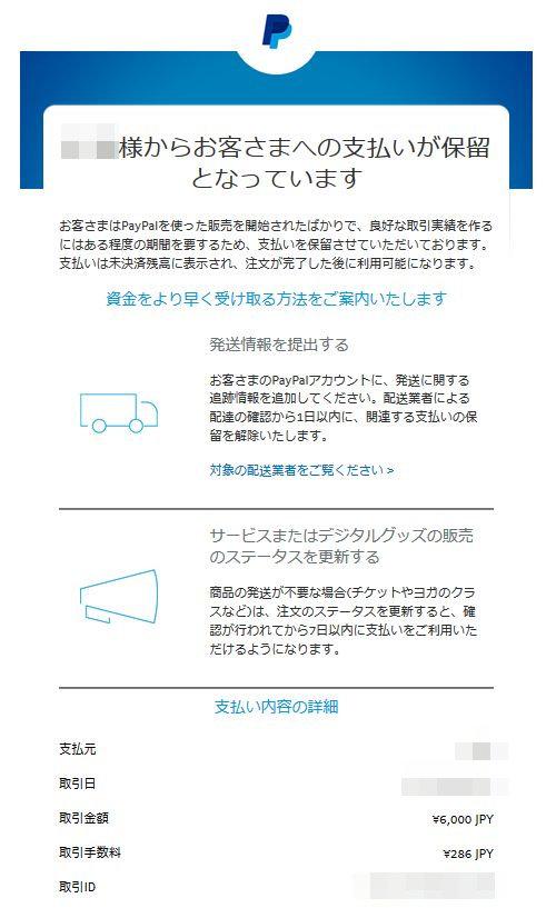 PayPal保留資金の受け取り方(1)