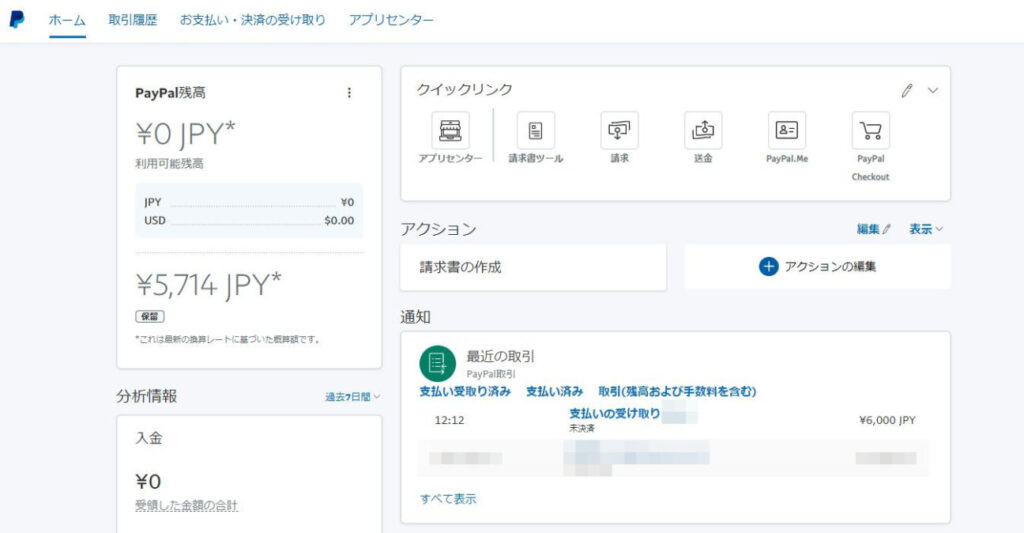 PayPal保留資金の受け取り方(2)