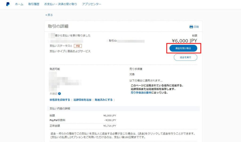 PayPal保留資金の受け取り方(3)