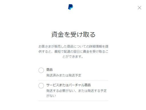 PayPal保留資金の受け取り方(4)
