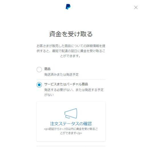 PayPal保留資金の受け取り方(5)
