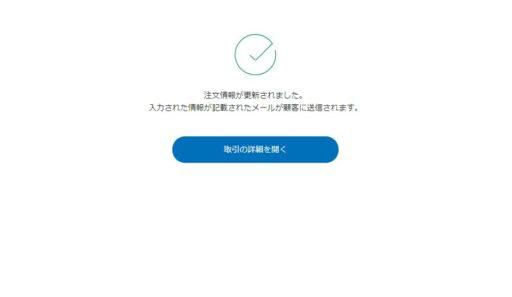 PayPal保留資金の受け取り方(7)