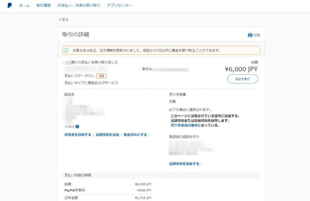 PayPal保留資金の受け取り方(8)