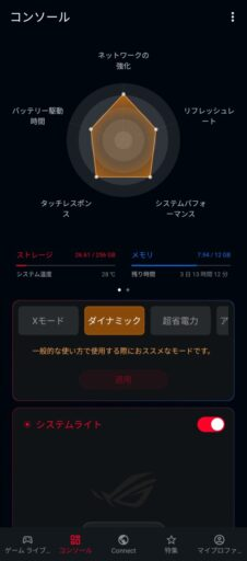「ROG Phone 5」「Armoury Crate」