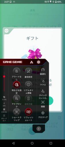 「ROG Phone 5」「Game Genie」