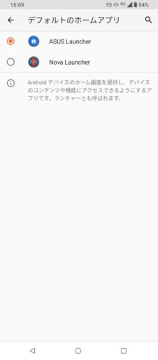 「ROG Phone5」のホームアプリ