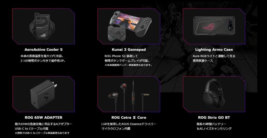 「ROG Phone 5」の外付けオプション
