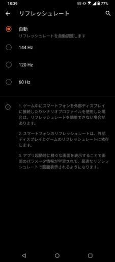 「ROG Phone 5」のリフレッシュレート設定
