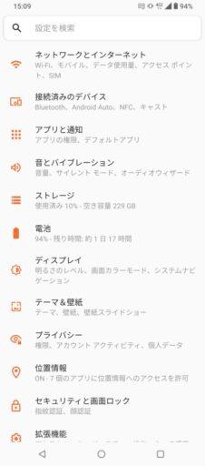 「ROG Phone5」の設定