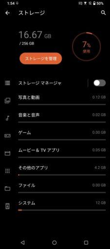 「ROG Phone 5」のストレージ