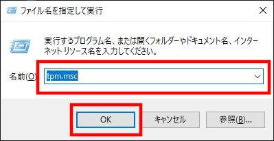 Windows10でTPM確認(1)