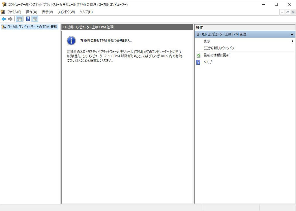 Windows10でTPM確認(2)