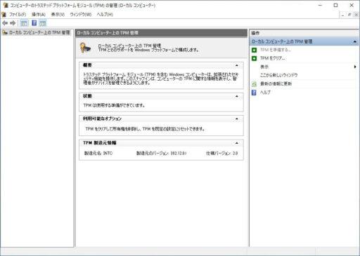 Windows10でTPM確認(3)