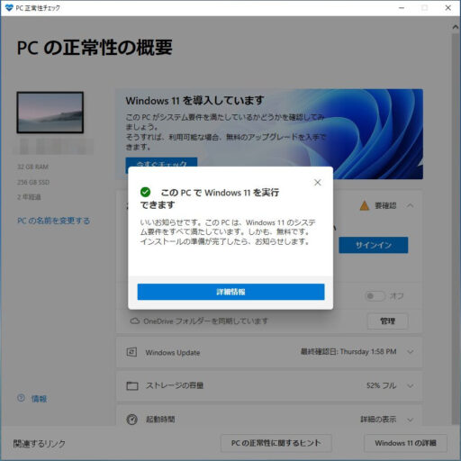 Windows11アップグレード可能か確認した結果