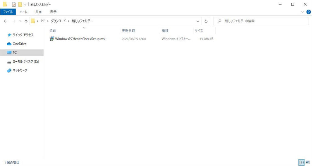 Windows11アップグレード可能か確認する方法(2)