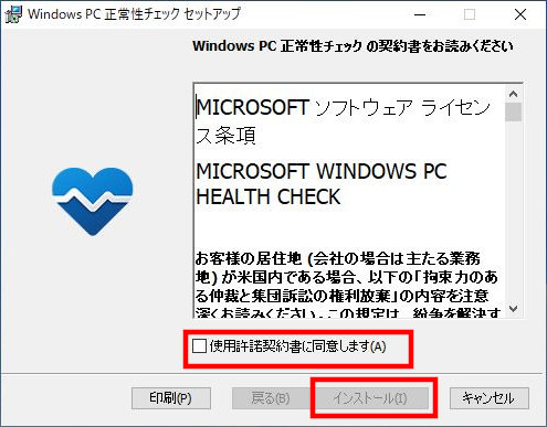 Windows11アップグレード可能か確認する方法(3)