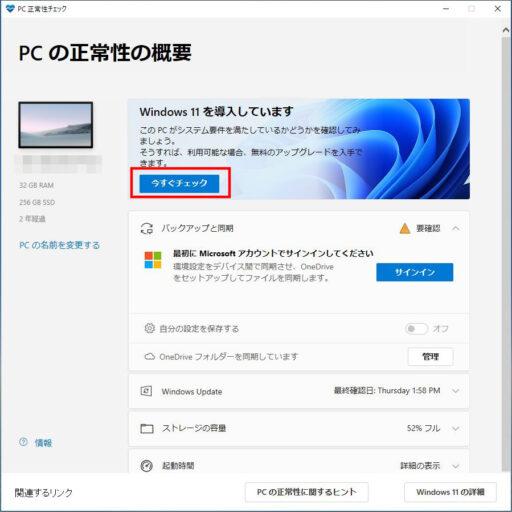 Windows11アップグレード可能か確認する方法(5)