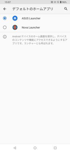 「ZenFone 6」のホームアプリ