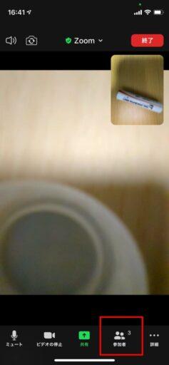 「Zoom」スポットライトの使い方 ースマホの場合(1)ー