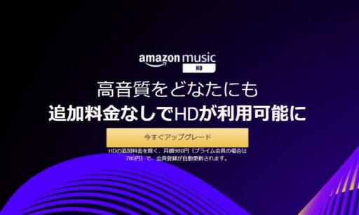 「Amazon Music HD」