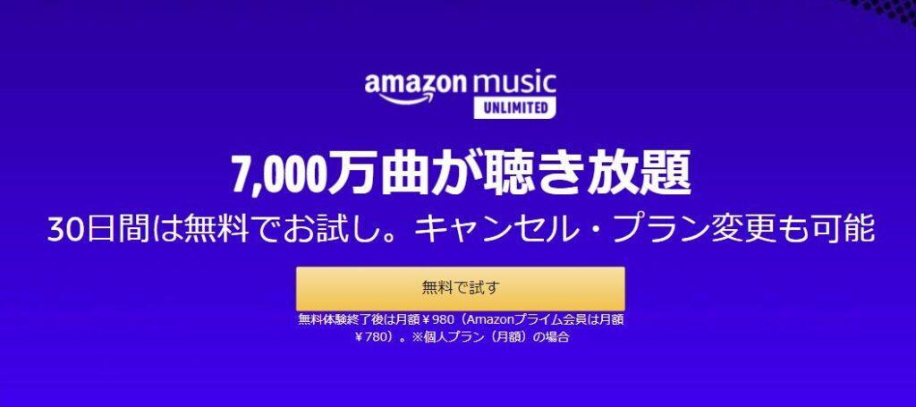 「Amazon Music Unlimited」