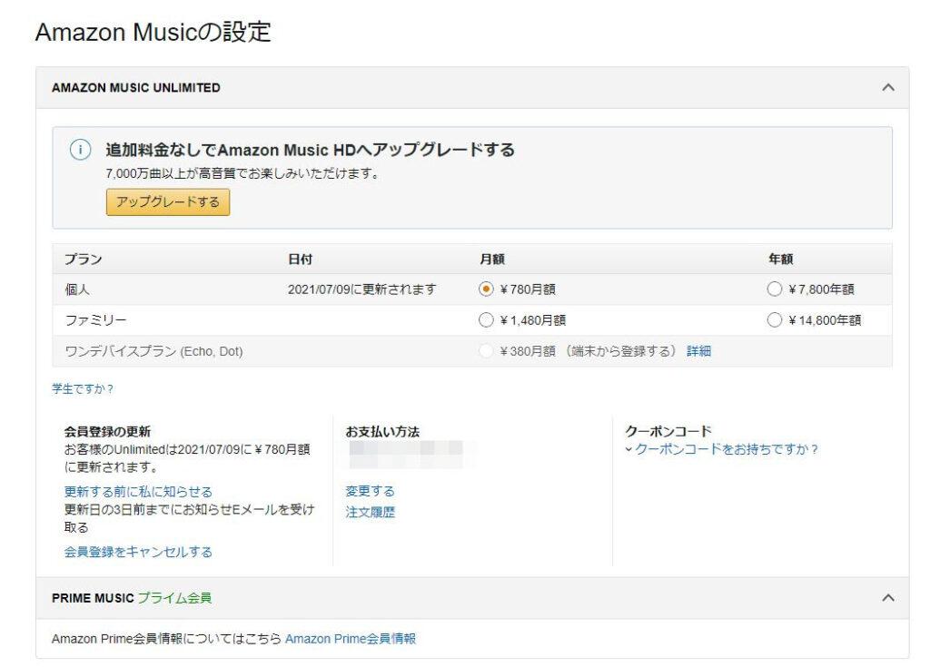 「Amazon Music Unlimited」から「Amazon Music HD」へ(1)