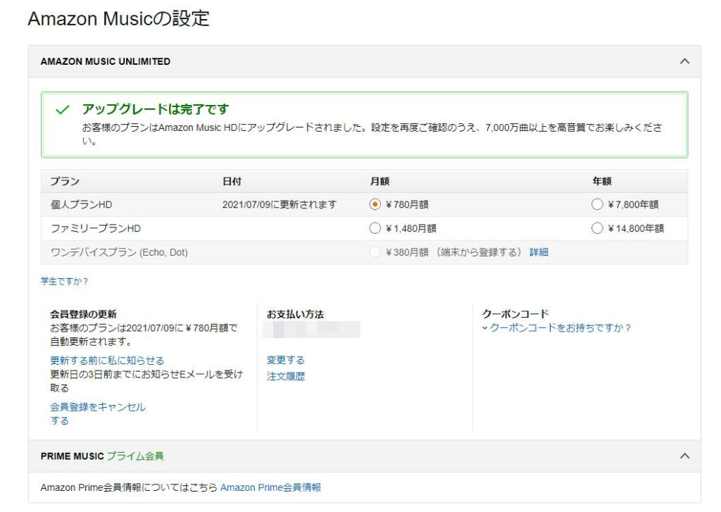 「Amazon Music Unlimited」から「Amazon Music HD」へ(2)