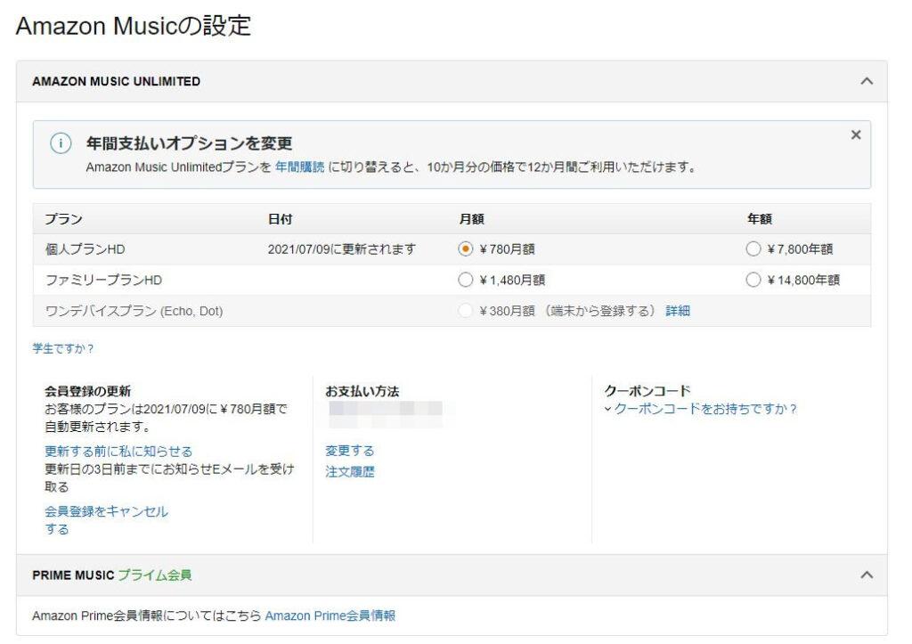 「Amazon Music Unlimited」を月額から年額へ(1)
