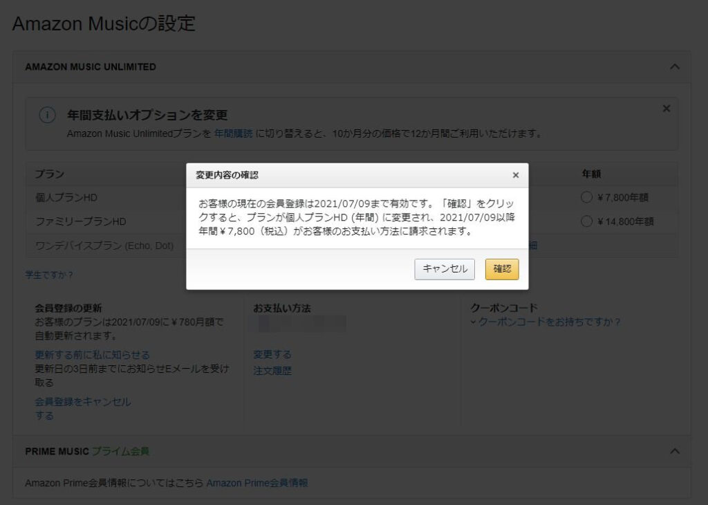 「Amazon Music Unlimited」を月額から年額へ(2)