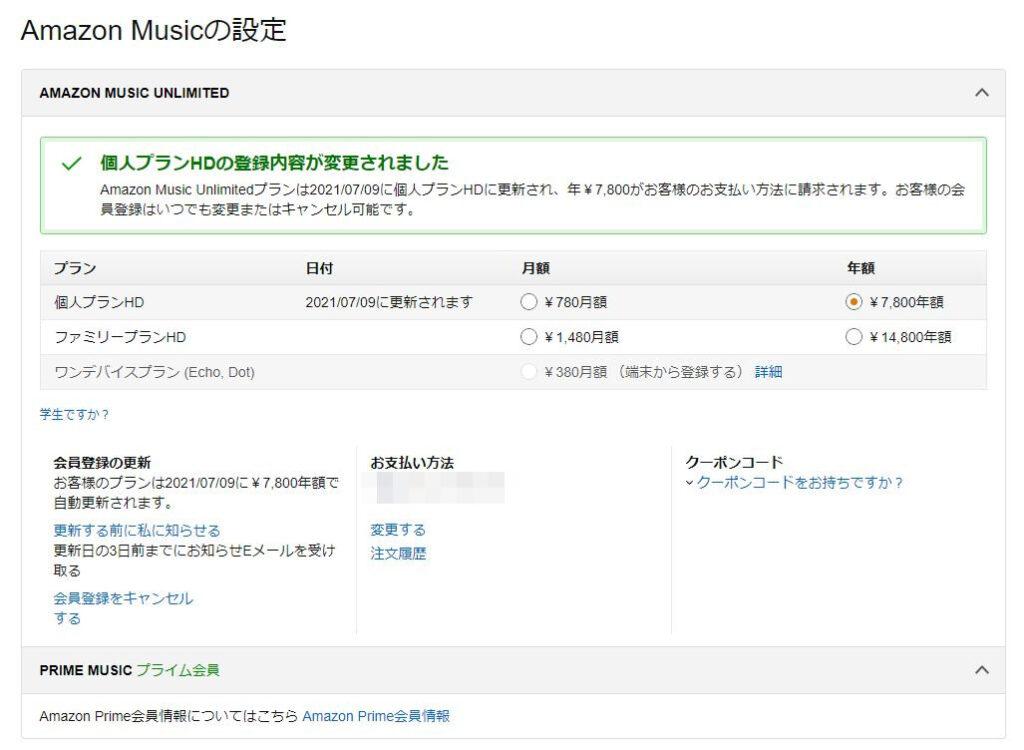 「Amazon Music Unlimited」を月額から年額へ(3)